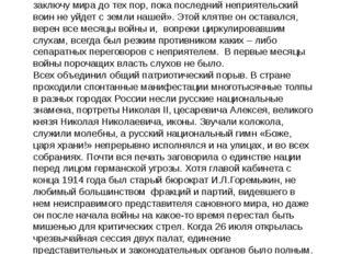 Война изменила облик России. Уклад жизни людей и семей, в том числе и императ