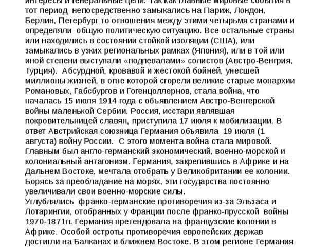 Начало войны в России. Патриотические настроения в обществе.  Это была схв...