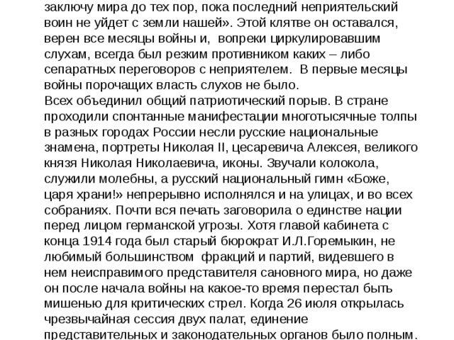 Война изменила облик России. Уклад жизни людей и семей, в том числе и императ...