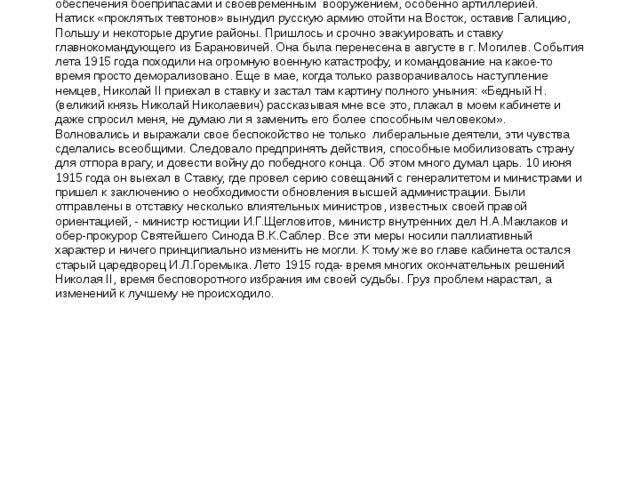 1915 год. Весной началось успешные операции русской армии на Юго-Западном фро...