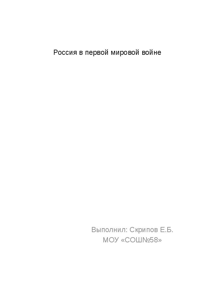 Россия в первой мировой войне Выполнил: Скрипов Е.Б. МОУ «СОШ№58»