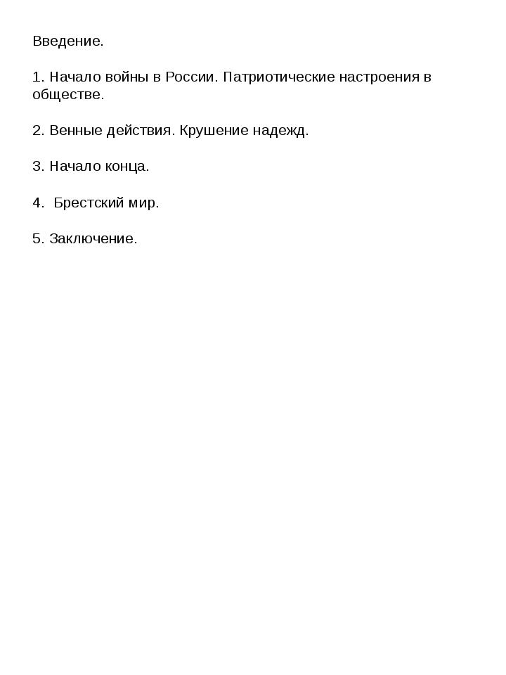 Введение. 1. Начало войны в России. Патриотические настроения в обществе. 2....