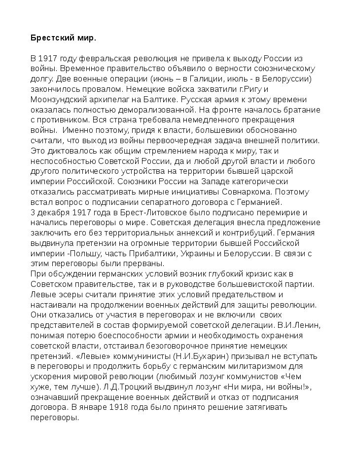 Брестский мир. В 1917 году февральская революция не привела к выходу России и...