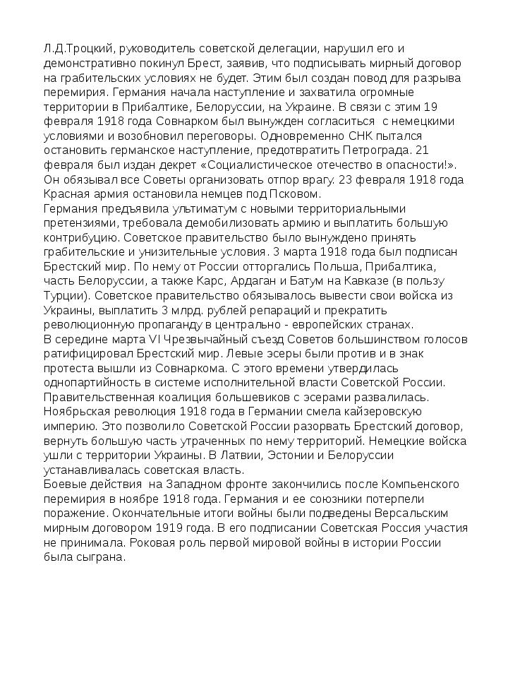 Л.Д.Троцкий, руководитель советской делегации, нарушил его и демонстративно...
