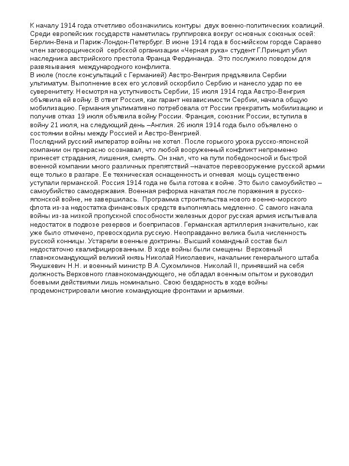 К началу 1914 года отчетливо обозначились контуры двух военно-политических к...