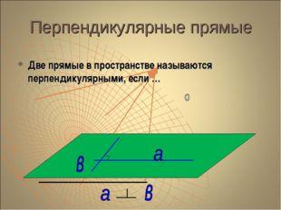 Перпендикулярные прямые Две прямые в пространстве называются перпендикулярным