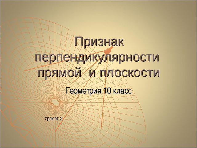 Признак перпендикулярности прямой и плоскости Геометрия 10 класс Урок № 2