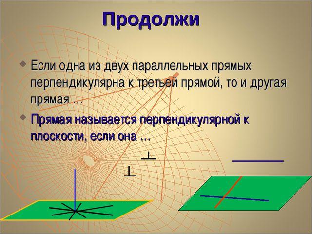 Продолжи Если одна из двух параллельных прямых перпендикулярна к третьей прям...