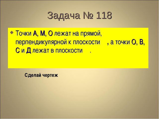 Задача № 118 Точки А, М, О лежат на прямой, перпендикулярной к плоскости β ,...