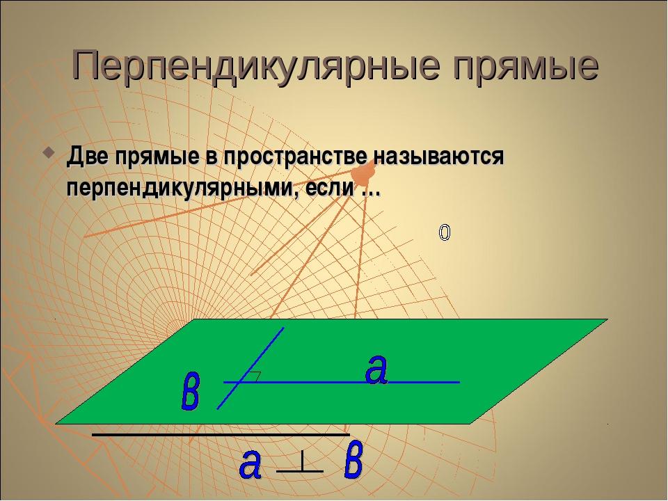 Перпендикулярные прямые Две прямые в пространстве называются перпендикулярным...