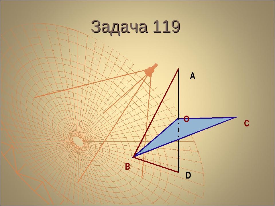 Задача 119 О В С А D