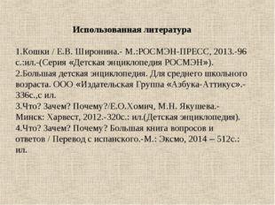 Использованная литература Кошки / Е.В. Широнина.- М.:РОСМЭН-ПРЕСС, 2013.-96 с