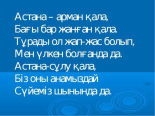 Астана – арман қала, Бағы бар жанған қала. Тұрады ол жап-жас болып, Мен үлкен