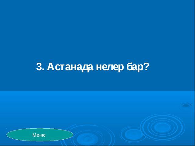 3. Астанада нелер бар? Меню