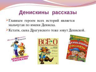 Денискины рассказы Главным героем всех историй является мальчуган по имени Де