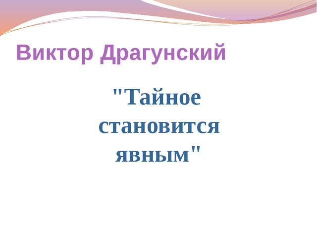 """Виктор Драгунский """"Тайное становится явным"""""""