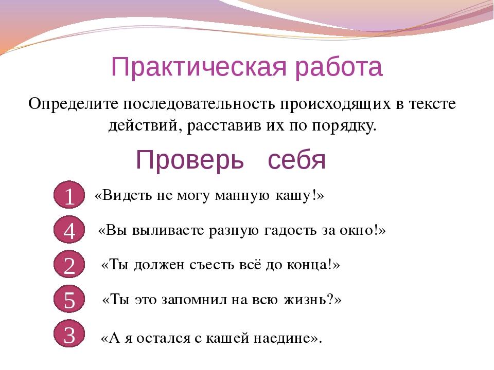 Практическая работа Определите последовательность происходящих в тексте дейст...
