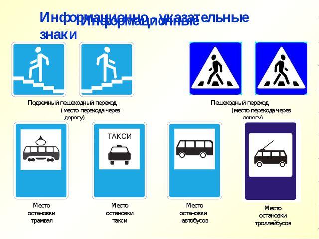 Информационно - указательные знаки Информационные Подземный пешеходный перехо...