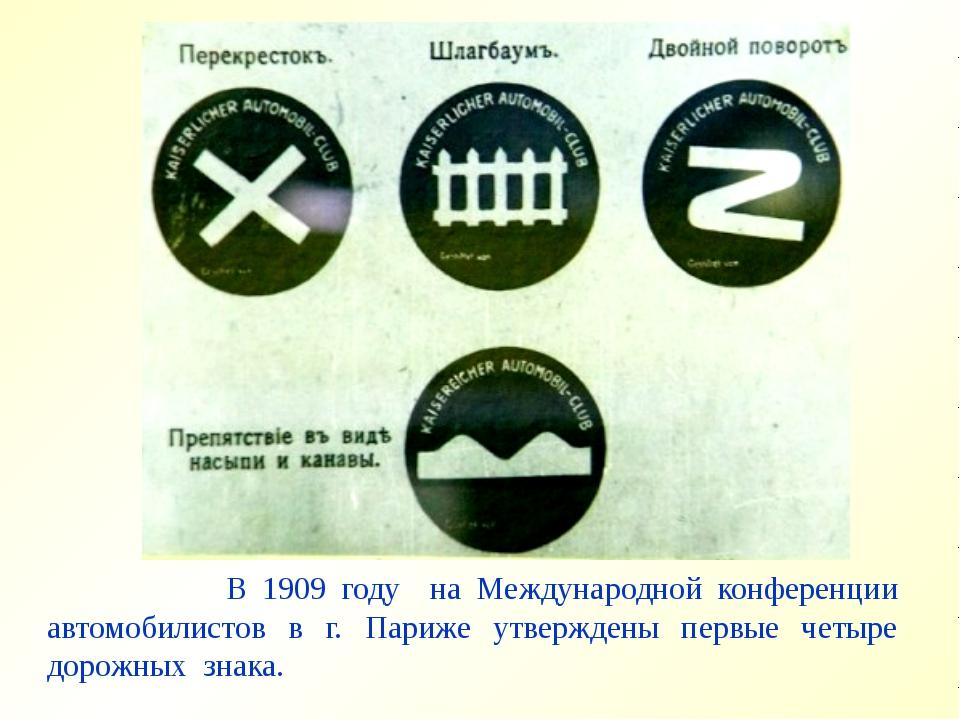 В 1909 году на Международной конференции автомобилистов в г. Париже утвержде...