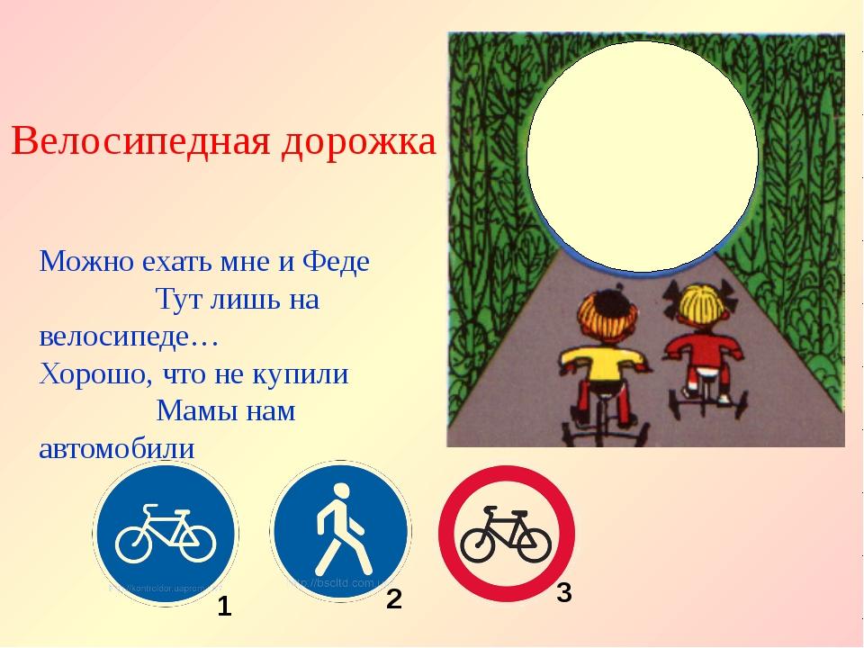 Велосипедная дорожка Можно ехать мне и Феде Тут лишь на велосипеде… Хорошо, ч...