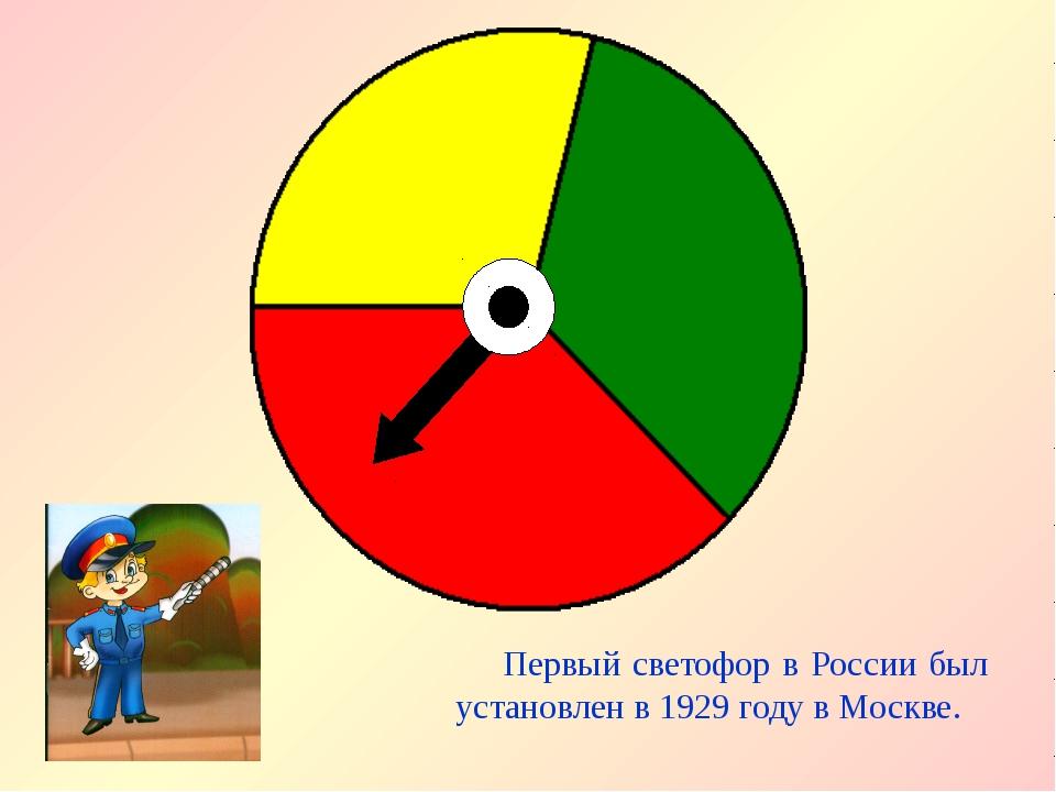 Первый светофор в России был установлен в 1929 году в Москве.