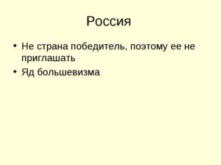 Россия Не страна победитель, поэтому ее не приглашать Яд большевизма