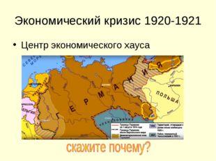 Экономический кризис 1920-1921 Центр экономического хауса