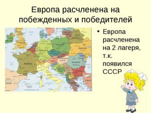 Европа расчленена на побежденных и победителей Европа расчленена на 2 лагеря,