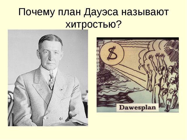 Почему план Дауэса называют хитростью?