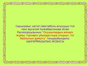 Сарықамыс негізгі мектебінің ағылшын тілі пәні мұғалімі Қожабергенова Әсем Ра