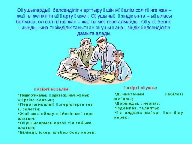 Педагогикалық үрдісте жүйелі жұмыс жүргізе алатын; Педагогикалық өзгерістерге...