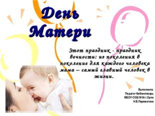 День Матери Этот праздник - праздник вечности: из поколения в поколение для к