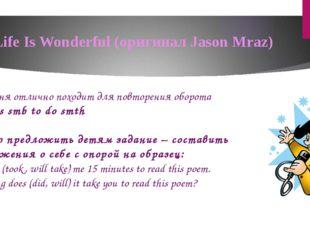 Life Is Wonderful (оригинал Jason Mraz) Эта песня отлично походит для повторе