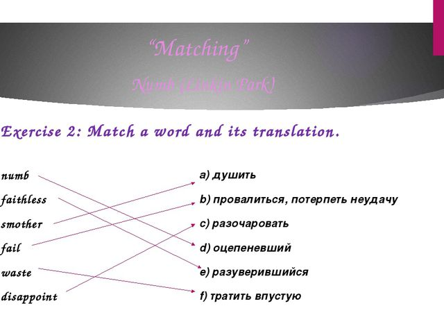 """""""Matching"""" Exercise 2: Match a word and its translation. Numb (Linkin Park) 1..."""
