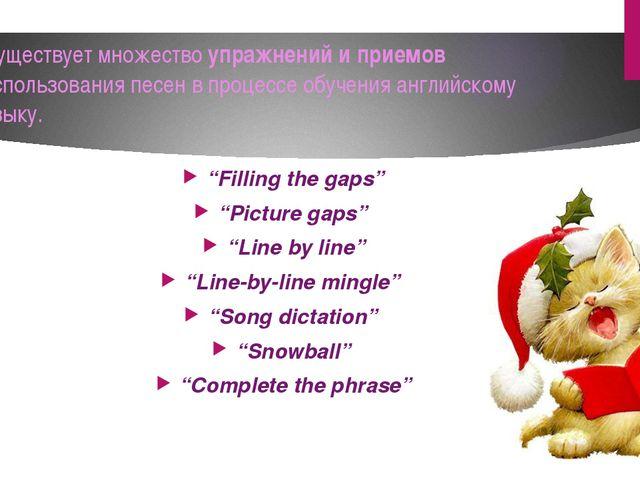 Существует множество упражнений и приемов использования песен в процессе обуч...