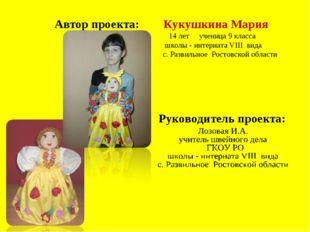 Руководитель проекта: Автор проекта: Кукушкина Мария 14 лет ученица 9 класса