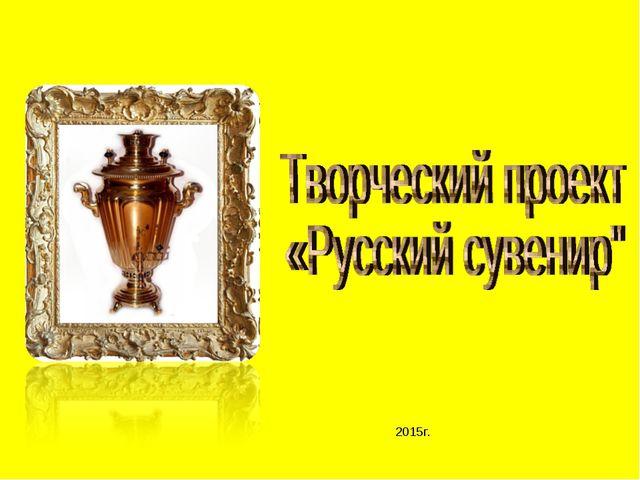 2015г. 2015г.