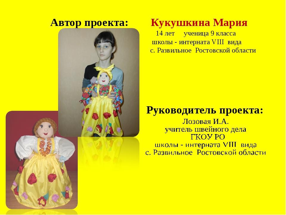 Руководитель проекта: Автор проекта: Кукушкина Мария 14 лет ученица 9 класса...