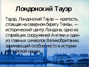 Лондонский Тауэр Тауэр, Лондонский Тауэр — крепость, стоящая на северном бере