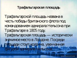 Трафальгарская площадь Трафальгарской площадь названа в честь победы британск