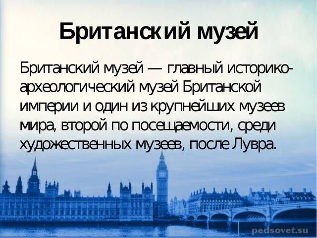 Британский музей Британский музей — главный историко-археологический музей Бр...
