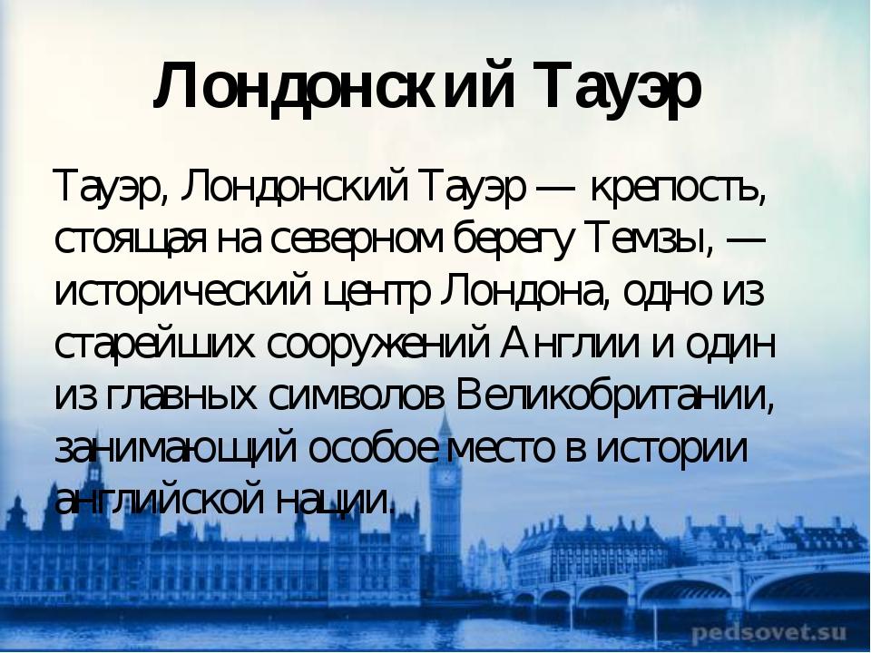 Лондонский Тауэр Тауэр, Лондонский Тауэр — крепость, стоящая на северном бере...