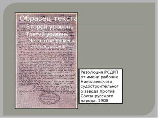 Резолюция РСДРП от имени рабочих Николаевского судостроительного завода проти