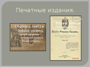 Печатные издания.
