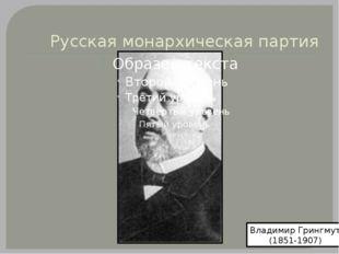 Русская монархическая партия Владимир Грингмут (1851-1907)