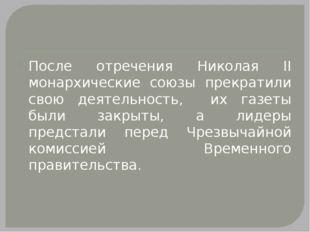 После отречения Николая II монархические союзы прекратили свою деятельность,