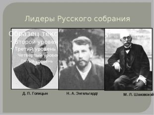 Лидеры Русского собрания Д. П. Голицын Н. А. Энгельгардт М. Л. Шаховской