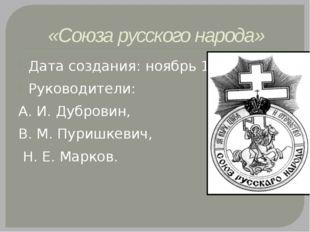 «Союза русского народа» Дата создания: ноябрь 1905 Руководители: А. И. Дубров