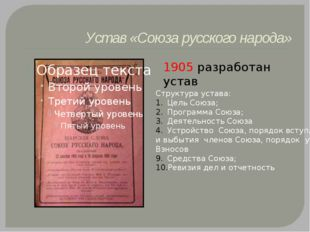 Устав «Союза русского народа» 1905 разработан устав Структура устава: Цель Со