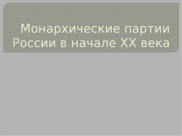 Монархические партии России в начале XX века